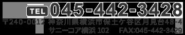 045-442-3428 〒240-0012 神奈川県横浜市保土ケ谷区月見台48-4 サニーコア横浜 102